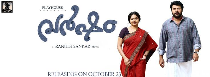 Koottuthedi കൂട്ടുതേടി Varsham വർഷം Malayalam Movie Song HD Video Mammootty Asha Sarath Mamtha Mohandas | Free Online Indian Music Songs and Videos