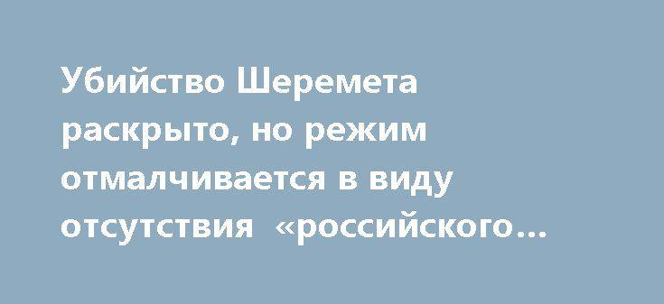 Убийство Шеремета раскрыто, но режим отмалчивается в виду отсутствия «российского следа» http://rusdozor.ru/2017/06/29/ubijstvo-sheremeta-raskryto-no-rezhim-otmalchivaetsya-v-vidu-otsutstviya-rossijskogo-sleda/  Убийство известного белорусского журналиста, работавшего на Украину, Павла Шеремета давно раскрыто. Режим же скромно отмалчивается, поскольку в результатах расследования нет пресловутого «российского следа», который был неистово оглашен всеми спикерами киевской власти по следам…