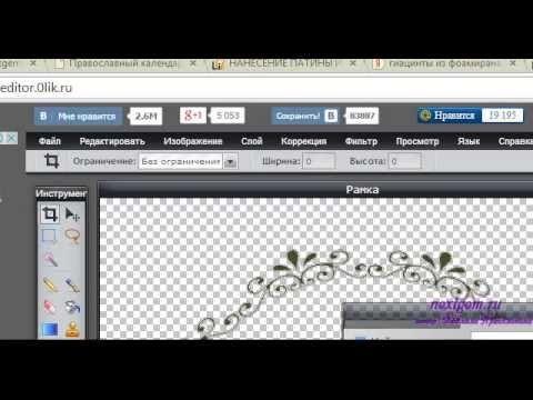 Приложение к урокам по Фотошопу онлайн. Создание круглой рамочки.