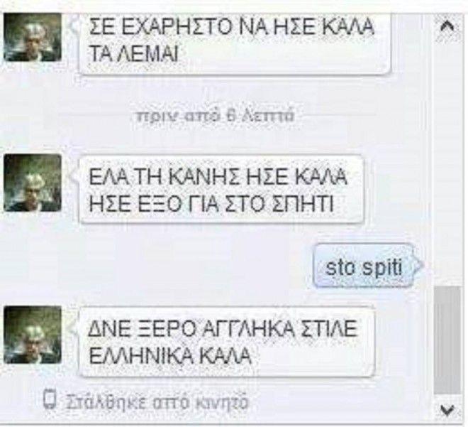 Τουλάχιστον ξέρει ελληνικά… | Libertin