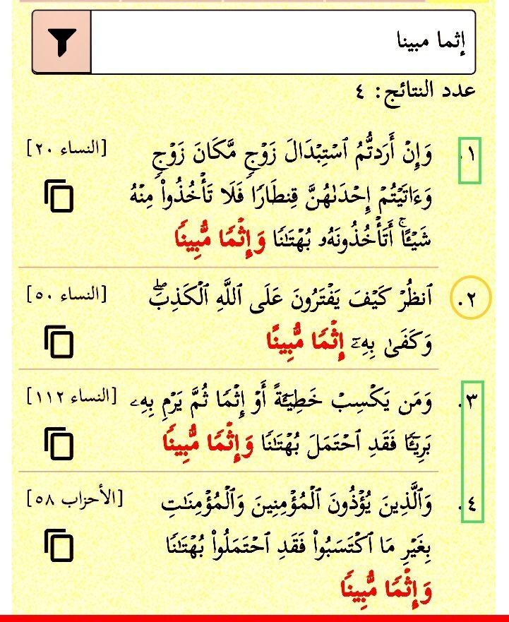 إثما مبينا أربع مرات في القرآن ثلاث مرات بزيادة الواو معطوفة على بهتانا بهتانا وإثما مبينا ووحيدة وكفى به إثما مبينا في النسا Math Math Equations