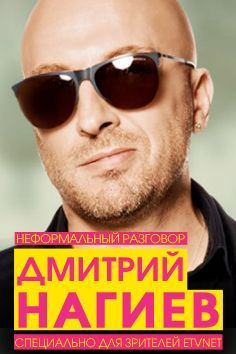 Неформальный разговор. Специально для зрителей eTVnet. Дмитрий Нагиев