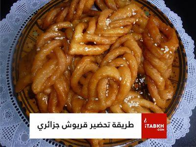 samira tv halawiyat gateaux  algerie  gateau traditionelle