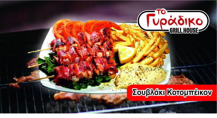 Καπνιστό μπέικον, τυλιγμένο σε ζουμερά κομμάτια φιλέτου κοτόπουλου, ψημένο στα κάρβουνα...σκέτη νοστιμιά! www.togyradiko.gr