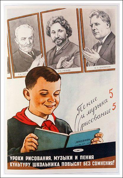 """Плакат Виктора Говоркова """"Уроки рисования, музыки и пения..."""" (1959 год) обращает внимание на эти """"второстепенные"""" предметы, необходимые для повышения общего культурного уровня школьника."""