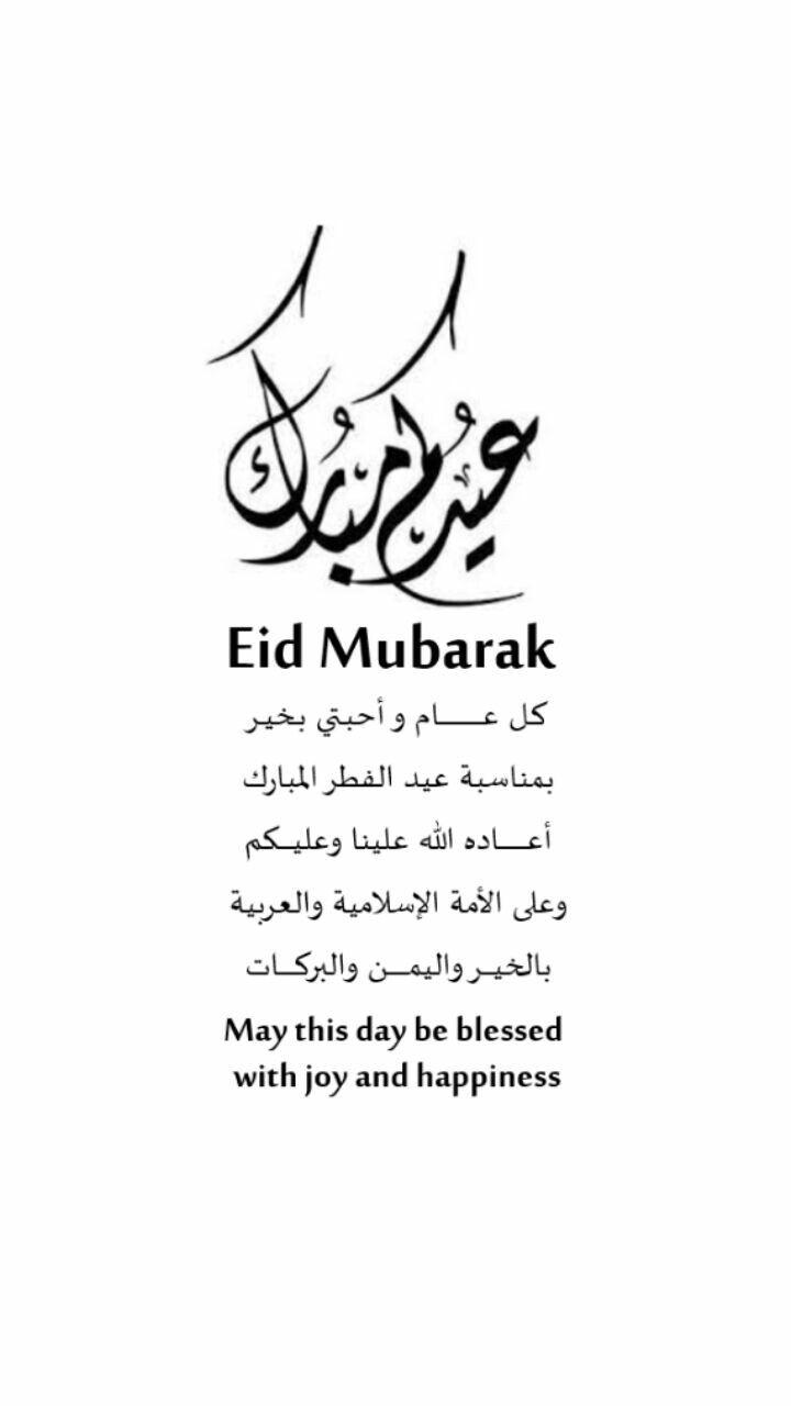 Pin By Bushra On كل عام وانت بخير Eid Al Fitr Ramadan Islamic Pictures