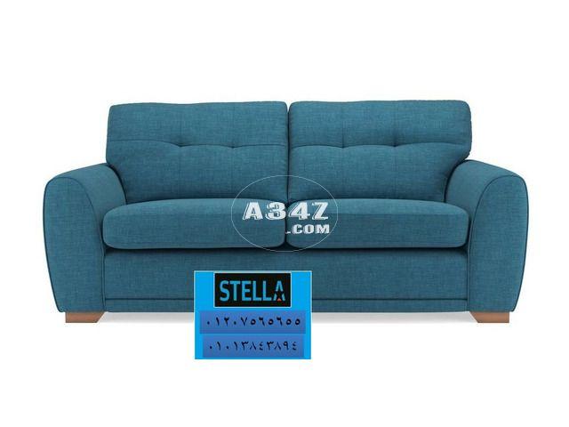اشكال كنبات مودرن 2020 احدث كنبات مودرن شركة ستيلا للاثاث 01013843894 Furniture Decor Home Decor