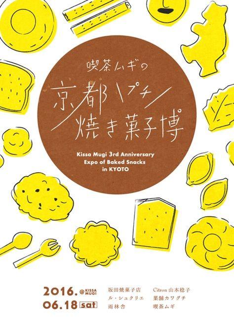 喫茶ムギの京都プチ焼き菓子博:マイ・フェイバリット関西(マイフェバ)