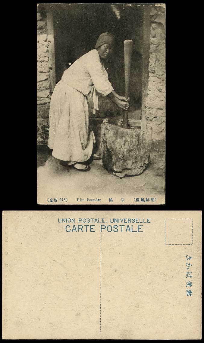"""Rice Pounder"" Japanese postcard of Korean life"