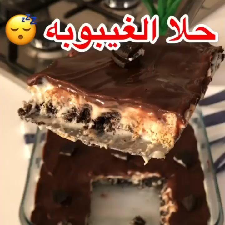 بسـكوتـهـ On Instagram متى تعطلون حلا الاوريو بالجالكسي المقادير 4 اكياس اوريو 1 2 كيس بسكويت شاي Food Desserts Yummy Food