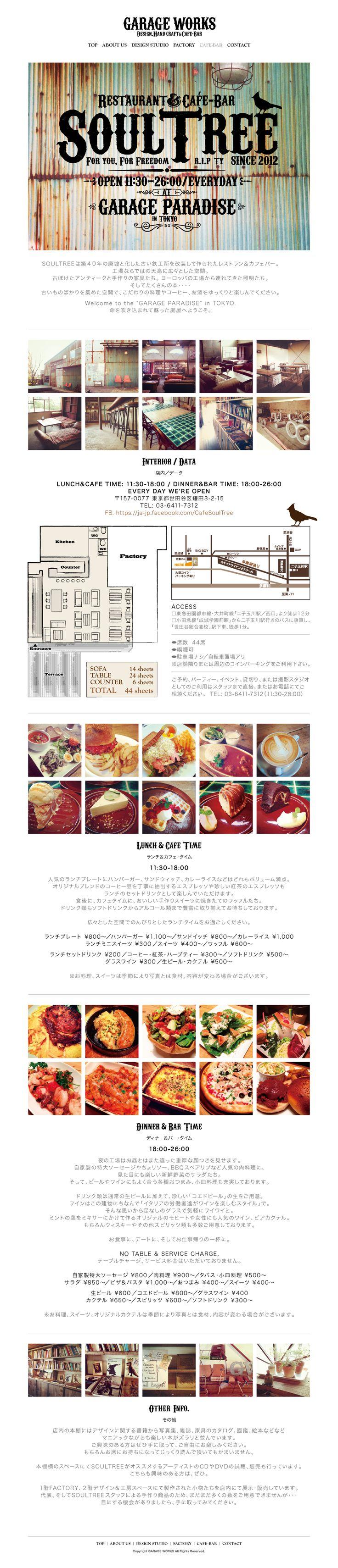 Restaurant Soul Tree(二子玉川)
