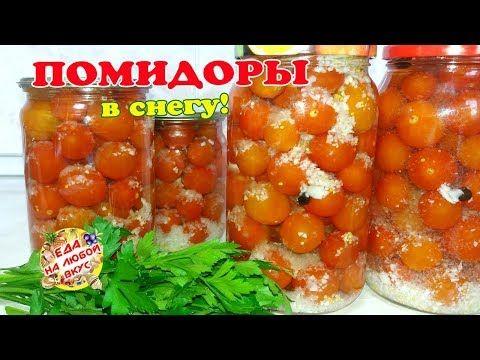 ПОМИДОРЫ на ЗИМУ «в СНЕГу» с чесноком   Удивительный рецепт, сладкие помидоры - YouTube