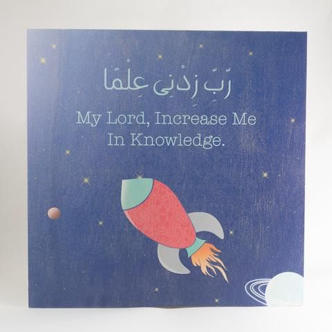Knowledge Rocket Wooden Panel -My Lord, Increase Me in Knowledge <3