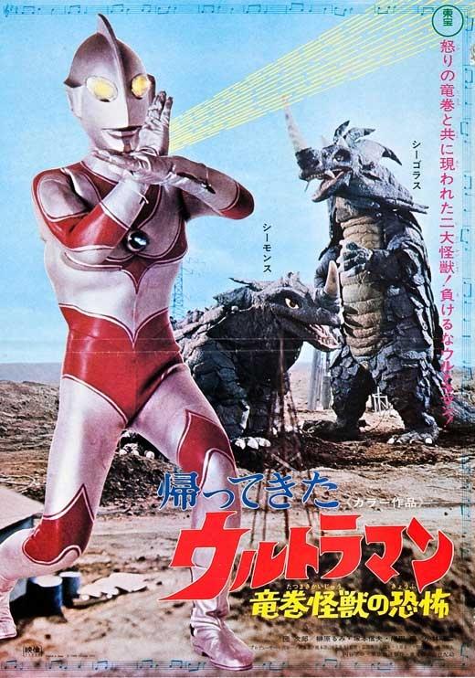Ultraman! vs. the monsters