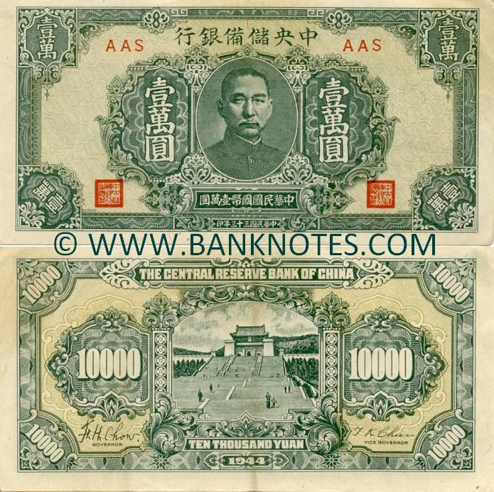 china currency | China 10000 Yuan 1944 - Chinese Currency Bank Notes, Paper Money ...