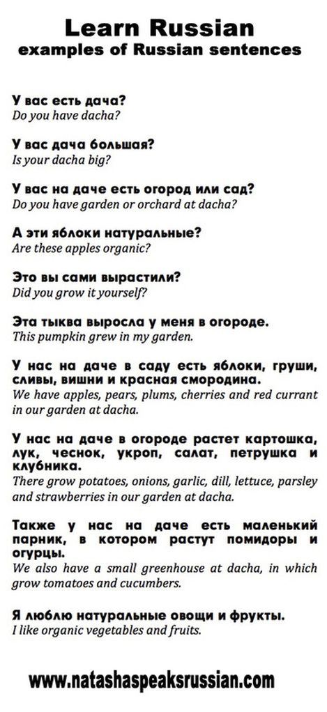Learn some #Russian. Here you have examples of sentences, which you can use when talking about #dacha. You can read interesting things about Russian dacha and Russian mentality on my blog #natashaspeaksrussian