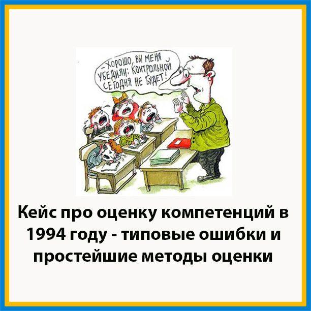 Есть ли разница в оценке компетенций в 2016 и в 1994.  Какая ошибка при оценке компетенций самая распространенная.  Как самостоятельно разработать несложный инструмент для оценки компетенций.  Читайте подробнее в блоге HR-ПРАКТИКА http://hr-praktika.ru/blog/case/metody-otsenki-kompetentsij-demonstriruem-tipovuyu-oshibku-otseni-to-ne-znayu-chto-v-detskom-kejse/
