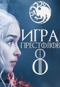 Igra Prestolov 8 Sezon 1 2 3 4 5 6 7 8 9 10 Seriya Smotret Onlajn Na Russkom Besplatno Movies Movie Posters Poster