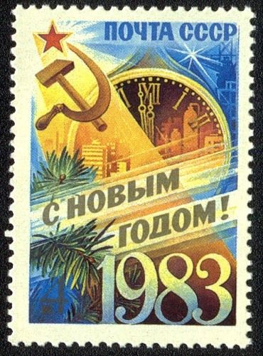 Новогодние почтовые марки СССР. История новогодней почтовой марки / Журнал