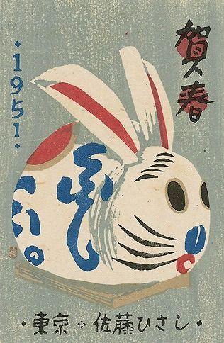 rabbit 1951