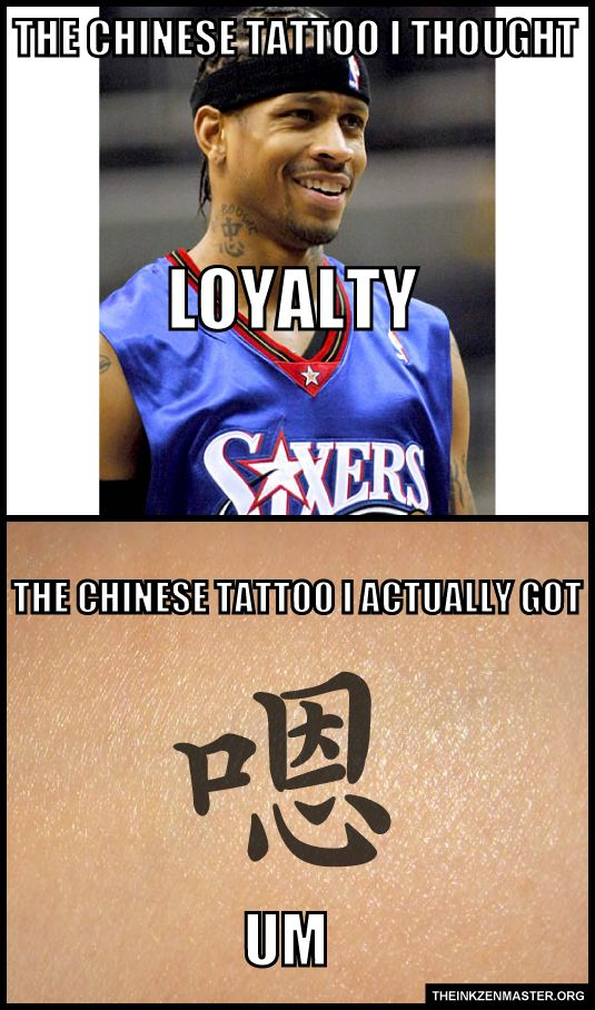 56 best stupid shit of chinese tattoo images on pinterest for Funny tattoo memes
