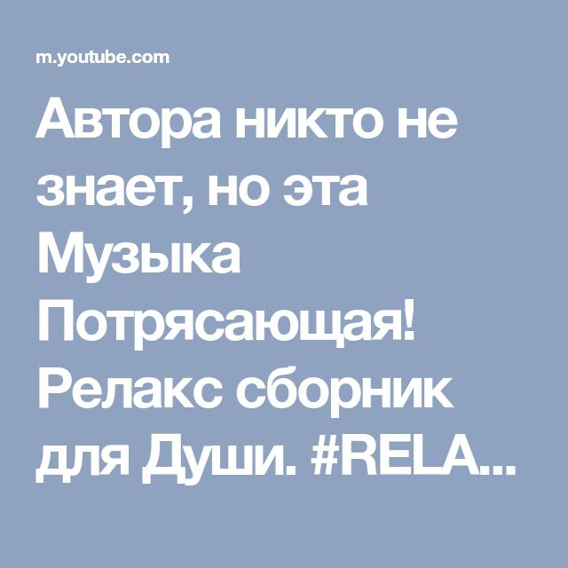 Avtora Nikto Ne Znaet No Eta Muzyka Potryasayushaya Relaks Sbornik Dlya Dushi Relax4 Youtube Youtube Music