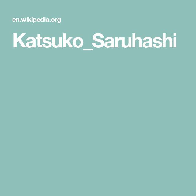 Katsuko_Saruhashi