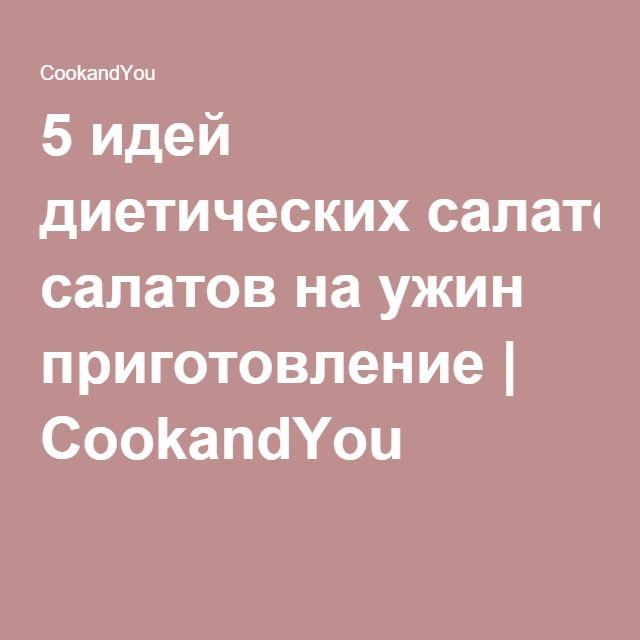 5 идей диетических салатов на ужин приготовление | CookandYou