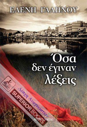 Όσα δεν έγιναν λέξεις (κριτική) - Γράφει ο Δημήτρης Ντούρλιας Ένα μυθιστόρημα αποτελεί πάντα ένα ταξίδι στη ζωή των ηρώων του. Ένα παράθυρο που σου...