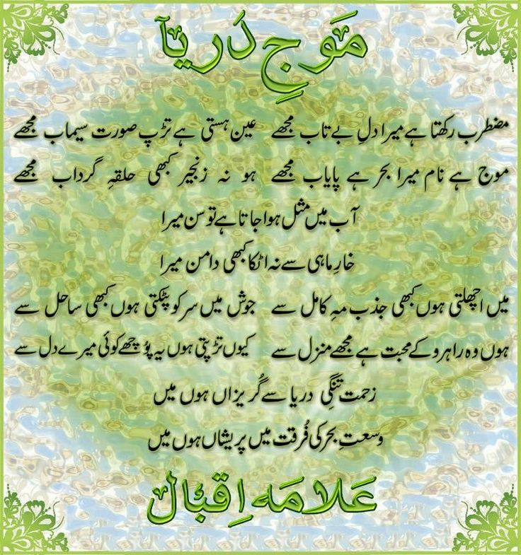 Iqbal Urdu Shayari Images: 17 Best Images About Iqbal Ra The Poet Of The East On