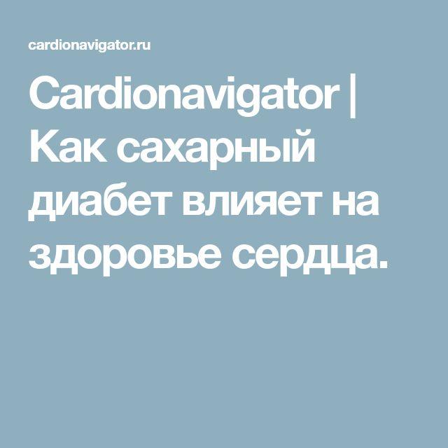 Сardionavigator   Как сахарный диабет влияет на здоровье сердца.