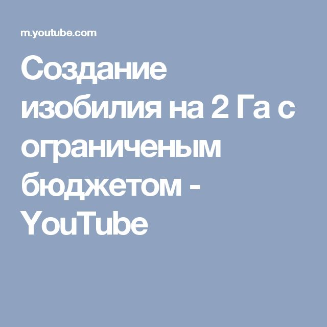 Создание изобилия на 2 Га с ограниченым бюджетом - YouTube