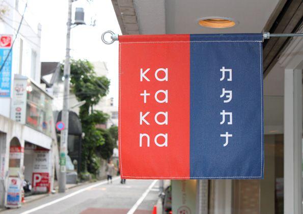 katakana / カタカナ   minna / ミンナ / みんな