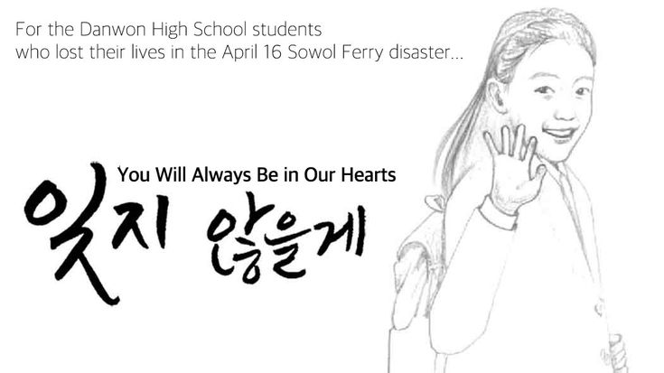 Sewol Ferry Tragedy, We will not forget