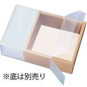 ケース 半透明 163×157×73:化粧箱net【紙箱/小箱/ギフト箱】