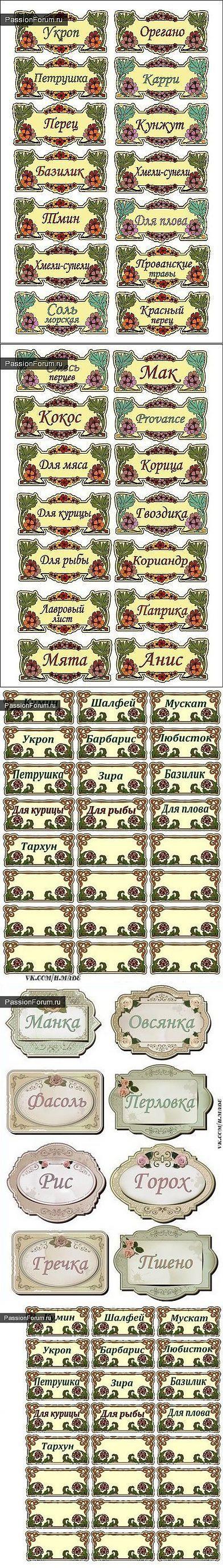 Этикетки для специй. / Картинки для декупажа / PassionForum - мастер-классы по рукоделию