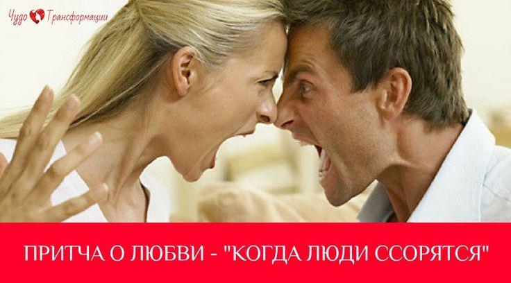 """ПРИТЧА О ЛЮБВИ """"КОГДА ЛЮДИ ССОРЯТСЯ""""   📖ПРИТЧА О ЛЮБВИ """"КОГДА ЛЮДИ ССОРЯТСЯ""""  Один раз Учитель спросил у своих учеников: — Почему, когда люди ссорятся, они кричат? — Потому, что теряют спокойствие, – сказал один. — Но зачем же кричать, если другой человек находится с тобой рядом? – спросил Учитель. – Нельзя с ним говорить тихо? Зачем кричать, если ты рассержен? Ученики предлагали свои ответы, но ни один из них не устроил Учителя. В конце концов он объяснил: — Когда люди недовольны друг…"""