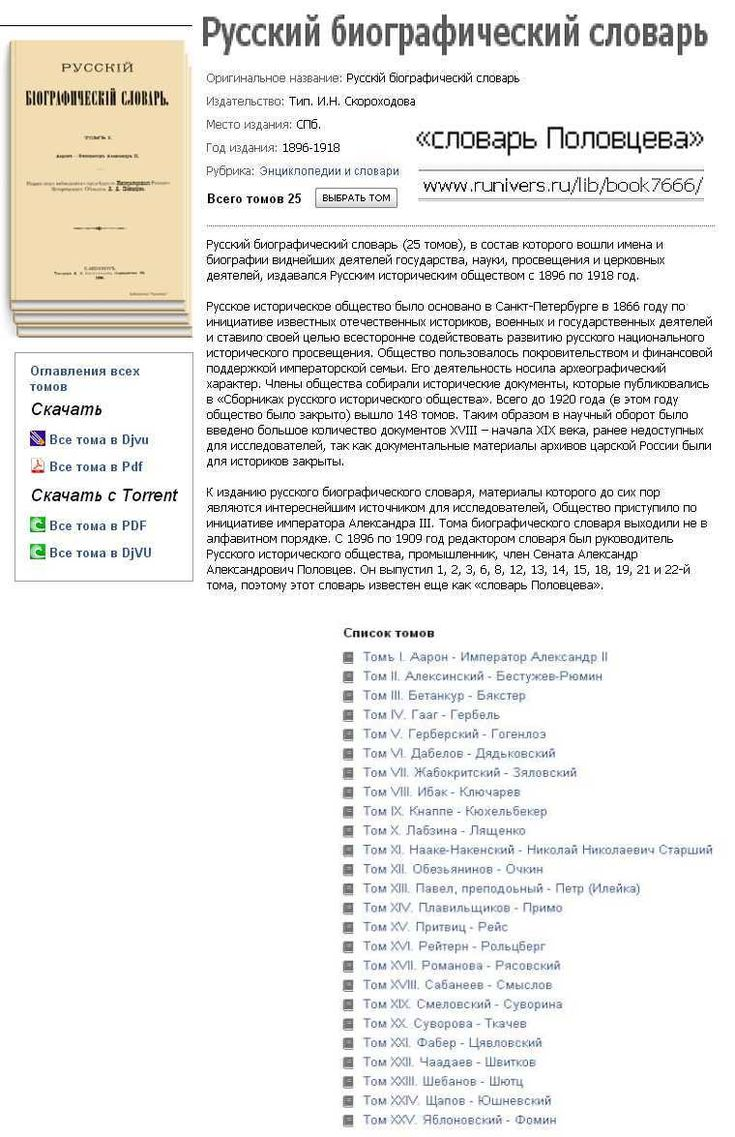 """Русский биографический словарь (""""словарь Половцева""""), в 25-ти тт., 1896-1918 (издание доступно в """"цифровом""""/электронном виде)."""