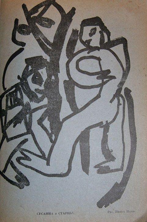 http://www.pv-gallery.ru/search/1915_Parnas_91_Jean_Pougny_2.jpg