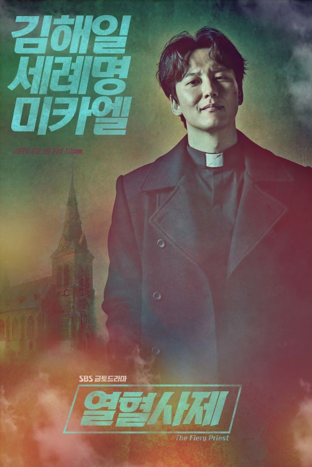 Download Drama The Fiery Priest : download, drama, fiery, priest, Photo], Poster, Added, Upcoming, Korean, Drama, Fiery, Priest