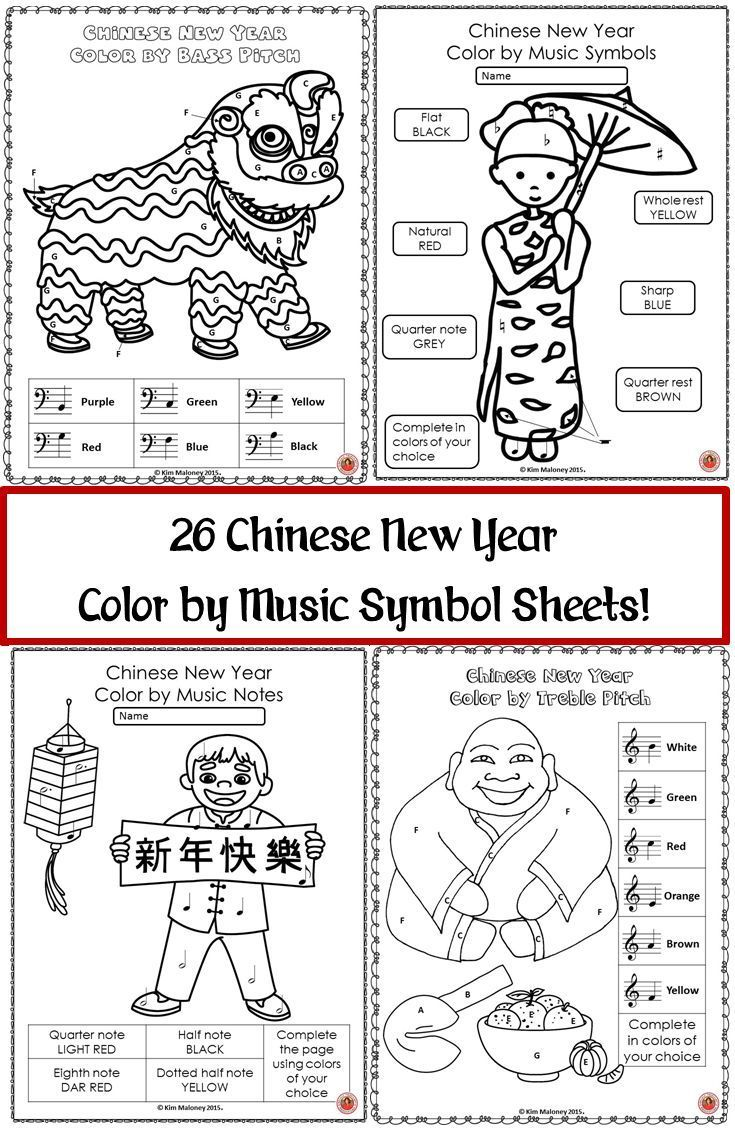 Music Lessons Chinese New Year     The 26 coloring pages consist of 24 set coloring sheets and 2 templates for the students (or you the teacher) to create their own Music Symbol Glyph.   Concepts covered include:  ♦️ Note and rest names  ♦️ Dynamics  ♦️ Treble staff pitch names  ♦️ Bass staff pitch names    #musiceducation