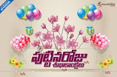 Birth Day Greetings with Images Birth Day Greetings Wallpapers Birth Day Quotes Free Here is a Nice and Cool Birthday Quotes and WhatsApp Birthday Brother Images Birth Day Greetings with Images in telugu telugu quotations Birth Day pictures with Images Birth Day wishes in telugu with hd wallpapers Birth Day wishes for friends in jnanakadali blog Happy Birthday Messages for brother Birthday Greeting Cards Sister Inspiring Birthday Messages and Greetings