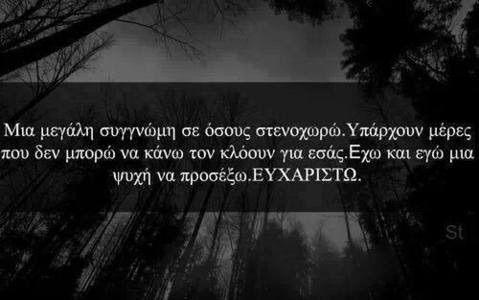 Εικόνα μέσω We Heart It https://weheartit.com/entry/173764856 #greek #quotes #Ελληνικά