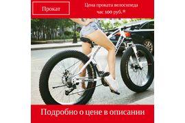 Велопрокат фэтбайк Тюмень