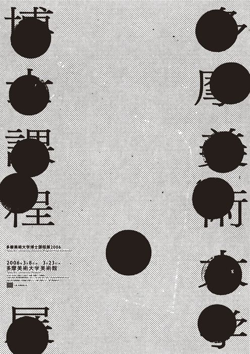 Japanese Poster: Tama Art University. Koichi Sato. 2006 - Gurafiku: Japanese Graphic Design