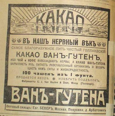 Комментарии к статье: Нигде кроме как вМоссельпроме. Рекламные шедевры СССР ицарской России