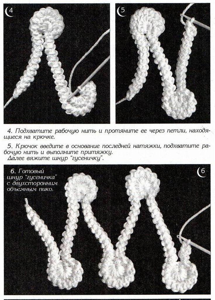 Romanian cord lace technique