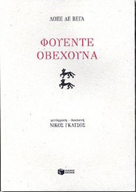 e-book ΦΟΥΕΝΤΕ ΟΒΕΧΟΥΝΑ (pdf)