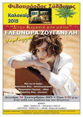 https://www.facebook.com/Elews.Official.FanClub.Eleonora.Zouganeli/posts/918187384893920 Η ΕΛΕΩΝΟΡΑ ΣΤΗΝ ΚΟΖΑΝΗ UNPLUGGED #eleonorazouganeli #eleonorazouganelh #zouganeli #zouganelh #zoyganeli #zoyganelh #kalokairi2015 #summer #tour #2015 #greece #elews #elewsofficial #elewsofficialfanclub #fanclub