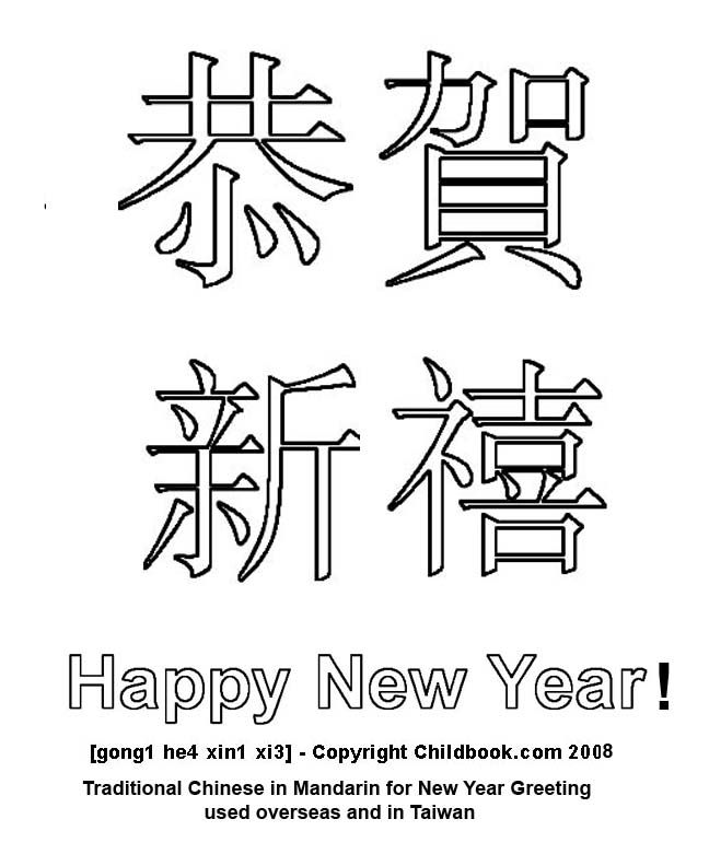 How To Say Happy New Year In Chinese Gung Hay Fat Choy